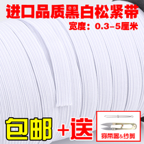 Thick elastic band soft loose tight black and white thin baby rubber band pants waist home clothing elastic accessories