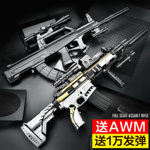 M416 assault step grab 95 electric continuous sks hand-in-hand water bomb Aug chicken imitation children's toy gun