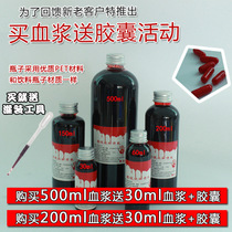 April Fools Day cos filming props non-toxic edible artificial vampire simulated fake blood plasma capsules