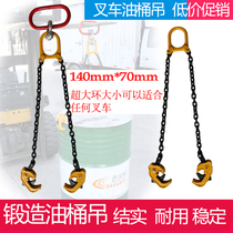 Oil barrel CLAMP Double chain CLAMP chain hook Forklift Truck Special lifting hoist oil bucket clamp fixture hook