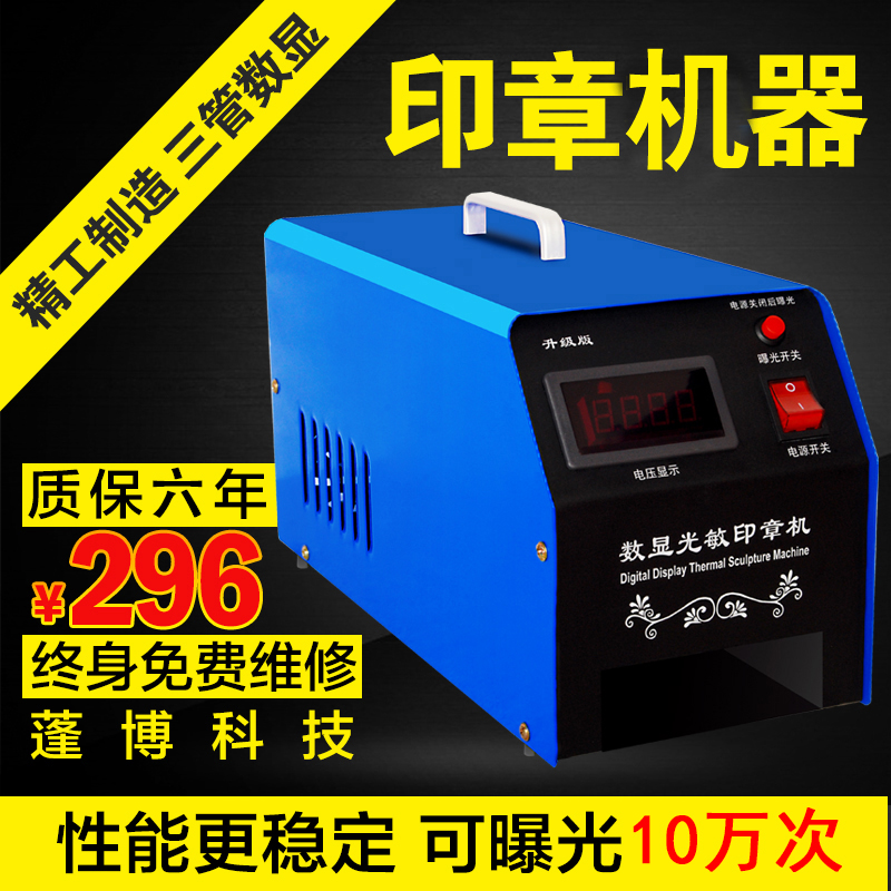 Upgraded version (high-end 3-tube) photosensitive seal machine stamp machine seal machine light-sensitive machine exposure machine package will be