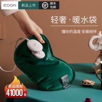edon rechargeable hot water bag warm hand bao warm baby warm water bag warm belly hot treasure female hot apply plush electric warm treasure