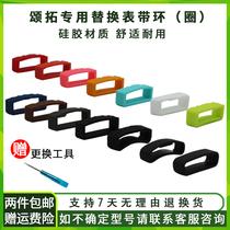 Matsuto Songto SUUNTO Sparta extreme photoelectric heart rate AMBIT Tono strap buckle core strap ring