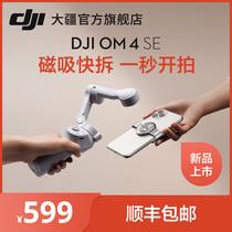 (Новый продукт) Ручной Стабилизатор панорамирования DJI Dajiang OM4SE Магнитный ударопрочный Аксессуары для мобильных телефонов Селфи