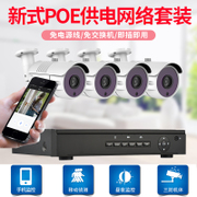 Video monitor equipment set household 4/8 road Poe network camera HD outdoor night vision machine