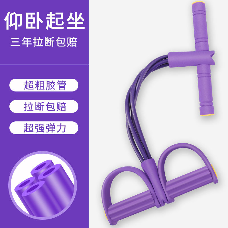 Foot pull god thin belly elastic belt lying on the back of the auxiliary equipment female fitness yoga home pull rope