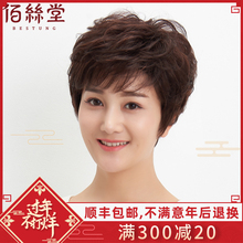 Wig female short hair middle-aged and old mother short hair curl real hair natural ventilation thin full head real hair