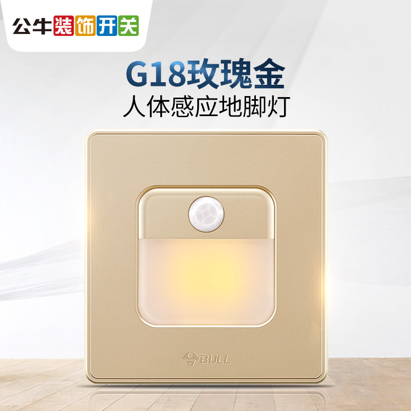 Bull bull switch socket human body induction foot lamp type 86 concealed champagne gold smart wall foot indicator