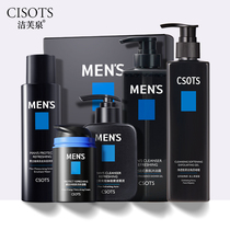 The entire mens special skin care kit wash face milk control oil toner tonic surface film deep cleansing facial treatment