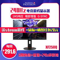 (Native 240Hz gift 5 gift)Acer Acer 24 5-inch display XF250Q gaming 1ms Game G-SYNC ACER lift rotation built-in tone