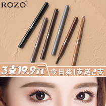 ROZO eyebrow pencil female genuine non-discoloration lasting beginners waterproof anti-sweat not blooming makeup natural student models