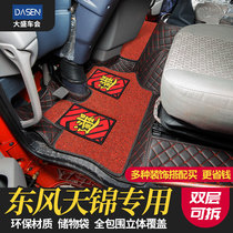 Dongfeng Tianjin full surrounded by foot pads dedicated Tianjin KR foot cushions VR special business tiger cab decoration truck foot pads
