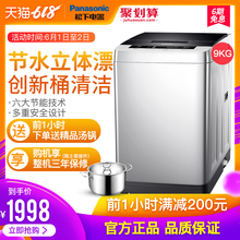 Panasonic/Panasonic XQB90-Q79H2R 9 kg Household Wavewheel Automatic Washing Machine