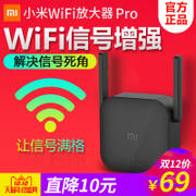 Millet WiFi amplifier PRO wireless network signal enhancement to strengthen the expansion of household receiving relay routing