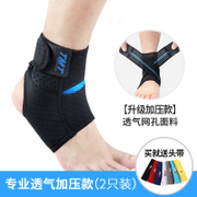 TMT ankle sports men and women basketball sprain protection equipment running foot fixed bandage Wrist Ankle