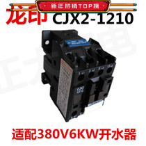 Factory direct Dragon printing CJX2-1210 AC contactor 380V6KW boiling water heater special accessories