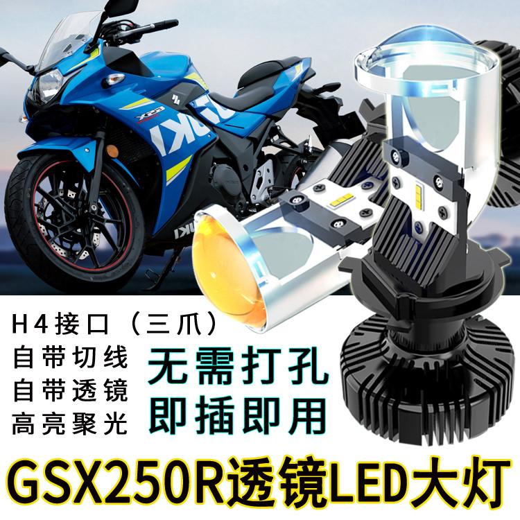 Suitable for GSX250R Eagle Ree GW250 locomotive LED headlights H4 lens NS110I R modification