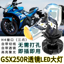 Suitable for GSX250R Haojue Eagle Rui Yu GW250 motorcycle led headlight H4 lens New Yue Xing modification