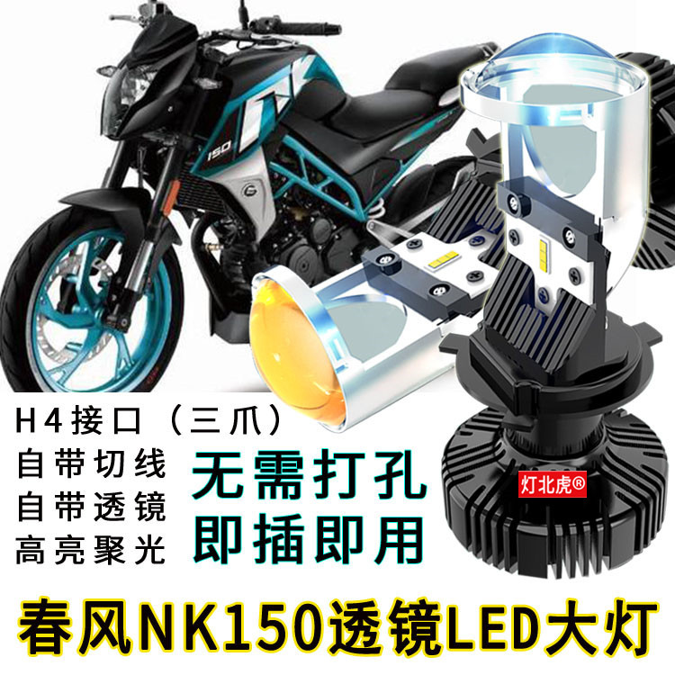 Suitable for spring breeze 150NK red Baolong TNT150 yu drill motorcycle led headlights H4 lens VH125 modification