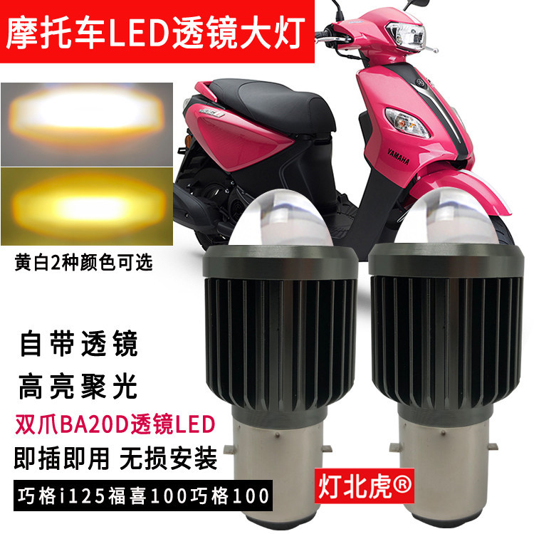 Qiaoge i125 Fuxi 100 electric motorcycle led large light bulb H4 three-claw lens double-claw BA20D bright modification
