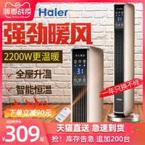 Haier heater home heater bedroom electric heater living room Speed Hot vertical energy saving heating stove