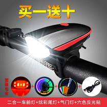 Bicycle lamp front lamp charging strong light bell horn super ringing equipment mountain bike night riding children Bell Accessories