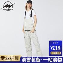NICEFACE ski pants carry baby bag loose version wind-proof waterproof single-board snow suit jumpsuit mens and womens outdoor stormtrooper pants