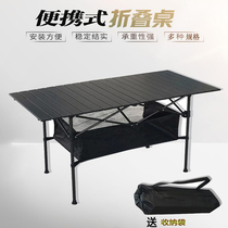 Outdoor folding table ultra-light aluminum table portable lounge table car camping table beach promotion table.