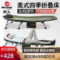 Westfield I fly folding sheets people nap bed office simple adult lunch break bed military bed