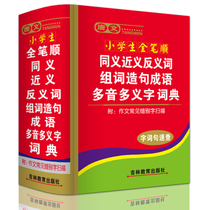 Genuine new 2017 students practical synonym synonym antonym sentence sound idiom duoyizi all strokes Word dictionary encyclopedia reference book full version 11 of the latest edition of the Xinhua dictionary of modern Chinese
