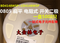 Disc 5000 only BD4148WSP CD4148WSP switching diode resistive 4148 0805
