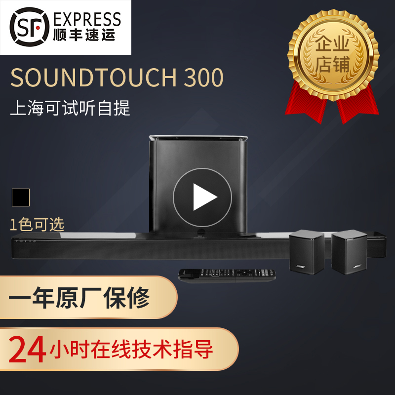 BOSE SOUNDTOUCH 300 soundbar Acoustic Home Theater Echo Wallboard 650 600