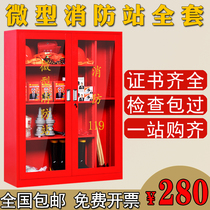 Miniature fire station fire cabinet fire equipment full set construction site placement cabinet fire extinguishing box emergency cabinet