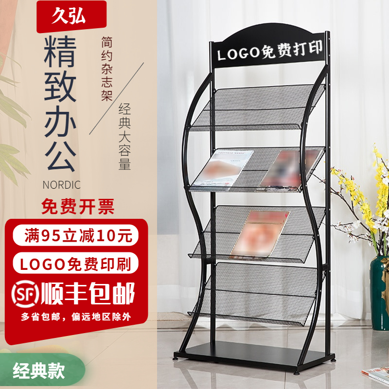 Newspapers and newspaper shelves and magazines take a single page of promotional materials rack landing display bookshelf mobile shelf