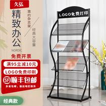 Magazine storage rack Newspaper rack Display data rack Brochure book and newspaper rack Newspaper shelf Floor-to-ceiling single-page display rack