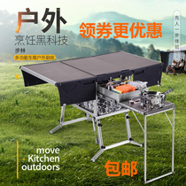 Stepping Forest outdoor portable mobile kitchen car self-driving camping folding RV equipped for field picnic stove cabinets