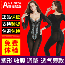 Antieniya jealousy is still body manager authentic underwear body shapewear slimming clothing in the pulse Chi Ruo three sets