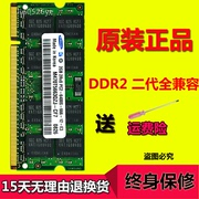 The original Samsung DDR2 800 2G notebook memory two generation of notebook computer is fully compatible with DDR2 667