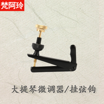 Cello spinner plated copper string hook is not easy to fade cello string hook two optional 4 43 41 2