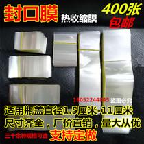 Une fois scellant film bouteille en verre rétrécir film plastique bouchon plastique bouchon plastique joint ingenion pvc chaleur rétrécir film 400 feuilles