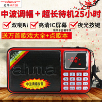 AIHUAXIN 158 China-wave Radio Plug-in Card Portable speaker