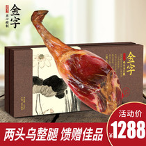 Gold Ham two Ujin ham gift box 4.2kg Full leg of the whole legs of the local name specialty