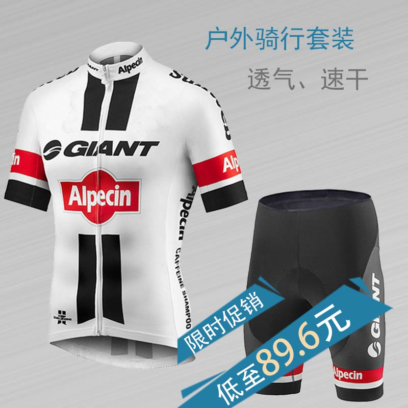 Team Edition Giant Short-sleeved Jersey Suit Male Quick-drying Jersey Tops Shorts Bike Clothing Breathable