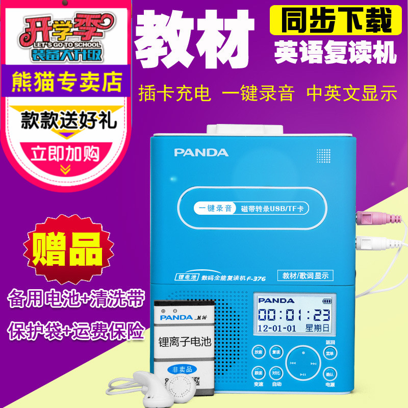 Panda F-376 Primary School Students English Rereading Machine Junior High School Students Tape Machine U-disk TF Card Recorder Textbook Synchronization