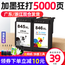 Aibao is suitable for Canon PG845 846 cartridges TS3380 3180 IP2880 MG2580s 2400 3080 tr4580 TS208 308 printing press can be inked continuous ink supply system cartridges