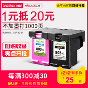 ABBOT HP803 DeskJet HP1111 213121321112 printer cartridges compatible with black