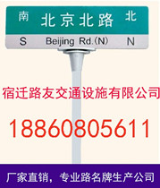 Shanghai Quaternary 3M Reflective film Road famous Country road signage street signage light Box Tray Accessories
