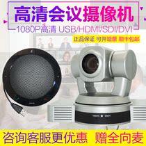 Ryder EVI-HD1 video conferencing camera Sony movement 1080P change Gio Gaoqing USB HDMI SDI