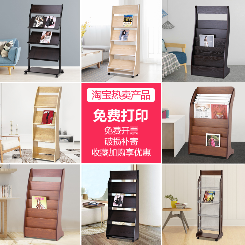Wooden information rack newspaper single-page shelf brochure magazine containing floor-to-ceiling books and newspapers office display rack