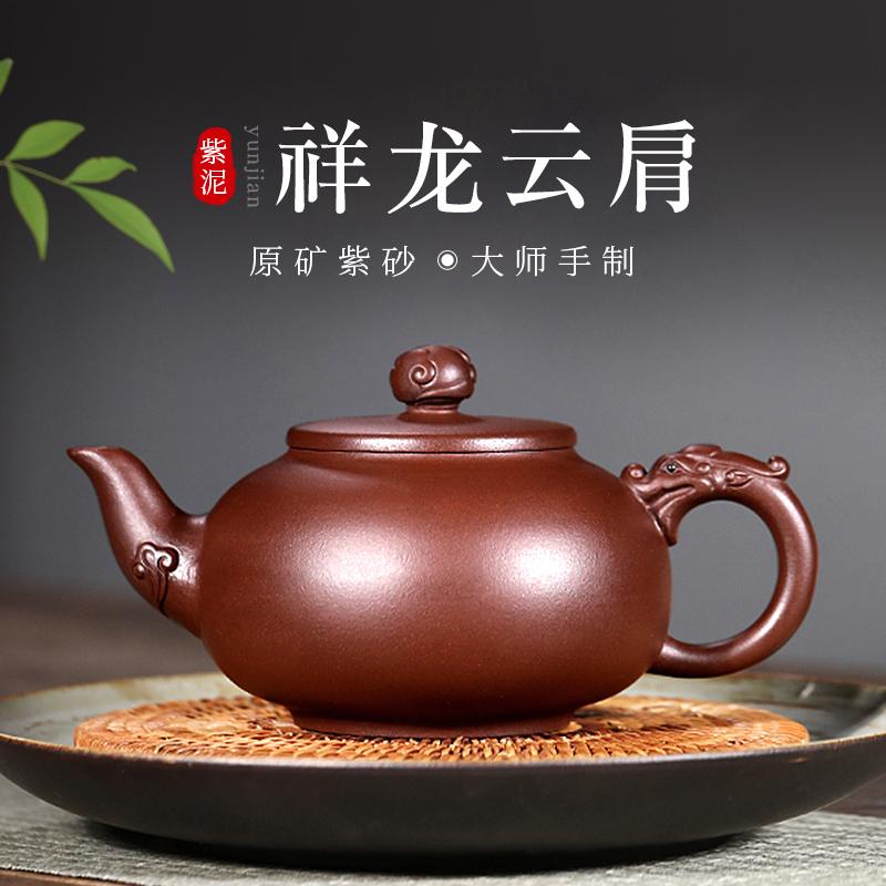 Gu Yuetang Yixing purple sand pot pure hand-made large-capacity teapot tea set home purple mud auspicious dragon cloud shoulder